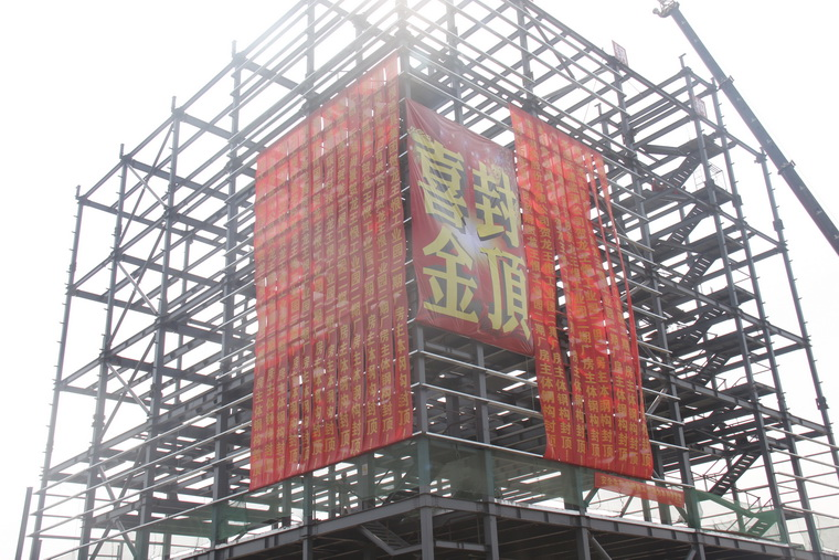 龙王恨工业园二期厂房主体钢构顺利封顶